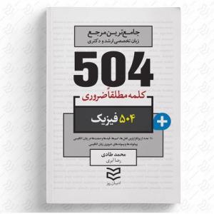 504 واژه ضروری فیزیک نویسنده محمد طادی و رضا ابری